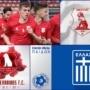 Ακαδημίες Ποδοσφαίρου: Στην Εθνική Παίδων U17 ο Βαγγέλης Παπακωνσταντίνου